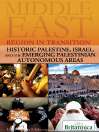 Historic Palestine, Israel, and the Emerging Palestinian Autonomous Areas (eBook)