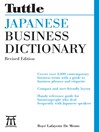 Tuttle Japanese Business Dictionary Revised Edition (eBook)