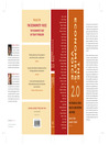 The Economists' Voice 2.0 (eBook): The Financial Crisis, Health Care Reform, and More