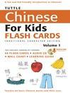 Tuttle Chinese for Kids Flash Cards Kit, Volume 1 (eBook): Traditional Character [Includes 64 Flash Cards, Downloadable Audio, Wall Chart & Learning Guide]