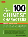 The First 100 Chinese Characters (eBook): Simplified Character Edition: The Quick and Easy Way to Learn the Basic Chinese Characters