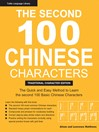 The Second 100 Chinese Characters (eBook): Traditional Character Edition: The Quick and Easy Method to Learn the Second 100 Basic Chinese Characters