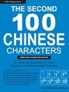 The Second 100 Chinese Characters (eBook): Simplified Character Edition: The Quick and Easy Method to Learn the Second 100 Basic Chinese Characters