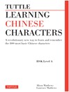 Tuttle Learning Chinese Characters (eBook): A revolutionary New Way to Learn and Remember the 800 Most Basic Chinese Characters