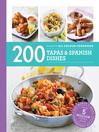200 Tapas & Spanish Dishes (eBook): Hamlyn All Colour Cookbook