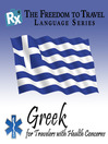 Greek (MP3): For Travelers with Health Concerns