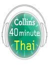 Thai (MP3)