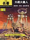 大战火星人 - 图解名著,第124号 (eBook)