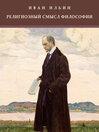 Religioznyj smysl filosofii (eBook): Russian Language