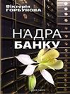 Надра Банку (eBook): Ukranian Language