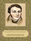 Перекотиполе (eBook): Ukrainian Language