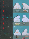 Chinese Whispers (eBook): Cultural Essays