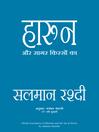Haroun Aur Sagar Kisson Ka (eBook)