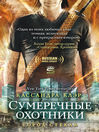 City of Glass (MP3): Shadowhunters: The Mortal Instruments Series, Book 3