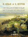 Sketches from Kolokolamsk (MP3)