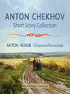 Anton Chekhov Short Story Collection, Volume 1 (MP3): In a Strange Land and Other Stories