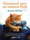 A Street Cat Named Bob (MP3): How One Man and His Cat Found Hope on the Streets