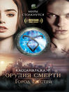 City of Bones (MP3): Shadowhunters: The Mortal Instruments Series, Book 1