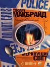 Dying Light (MP3): Logan McRae Series, Book 2