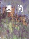 Cézanne (eBook)