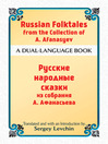 Russian Folktales from the Collection of A. Afanasyev (eBook): A Dual-Language Book