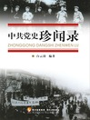 中共党史珍闻录 (eBook)
