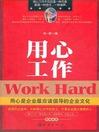 用心工作 (eBook): 用心工作