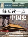 每天读一点中国史·两宋—民国卷 (eBook): 每天读一点中国史·两宋and#8212;民国卷