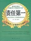 责任第一:优秀员工必备的行为准则 (eBook): 责任第一:优秀员工必备的行为准则