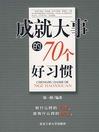 成就大事的70个好习惯 (eBook)