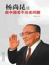 杨尚昆谈新中国若干历史问题 (eBook)