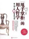 """""""甩手掌柜""""的用人哲学:管人用人的9条金科玉律 (eBook)"""
