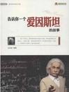 告诉你一个爱因斯坦的故事 (eBook)