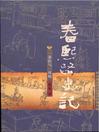 春熙路史记 (eBook)