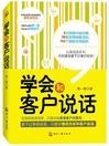 学会和客户说话 (eBook)