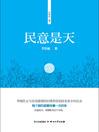 民意是天 (eBook)
