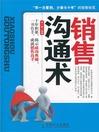 销售沟通术 (eBook): 销售沟通术