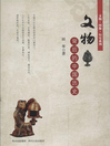 文物背后的中国历史 (eBook)