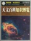天文百科知识博览·我的第一本百科书 (eBook)