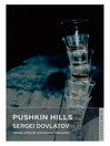 Pushkin Hills (eBook)
