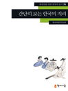 <외국인을 위한 한국어 읽기> (eBook): 76. 간단히보는한국의지리