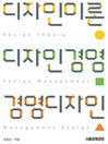 디자인이론 디자인경영 경영디자인 (eBook)
