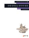 <외국인을 위한 한국어 읽기> (eBook): 94. 전해내려오는한국의명절