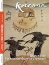 Koreana - Autumn 2013 (Russian) (eBook)
