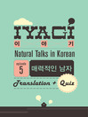 (Natural Talks in Korean) IYAGI #5 매력적인 남자 (eBook)
