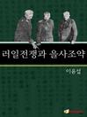 러일전쟁과 을사보호조약 (eBook)