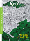 Koreana - Spring 2013 (Japanese) (eBook)