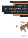 <외국인을 위한 한국어 읽기> (eBook): 3. 나무꾼과선녀·구렁이청년과김부잣집셋째 딸·임금님귀는당나귀귀