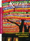 Koreana - Autumn 2012 (Russian) (eBook)