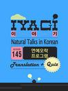(Natural Talks in Korean) IYAGI #145 연예오락 프로그램 (eBook)